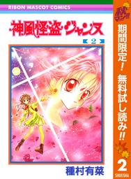 神風怪盗ジャンヌ モノクロ版【期間限定無料】 2