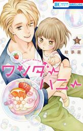 ワンダーハニー(花とゆめコミックス)