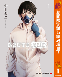 ROUTE END【期間限定試し読み増量】