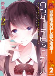 ワンダーラビットガール カラー版 2 【期間限定試し読み増量】