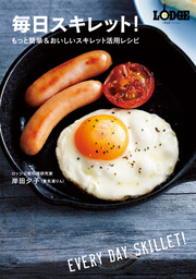 「毎日スキレット!もっと簡単&おいしいスキレット活用レシピ」シリーズ