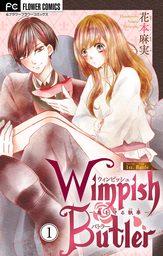 Wimpish Butler(フラワーコミックス)