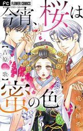 今宵、桜は蜜の色(フラワーコミックス)