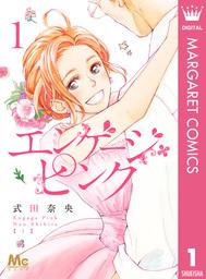 エンゲージ・ピンク(マーガレットコミックスDIGITAL)