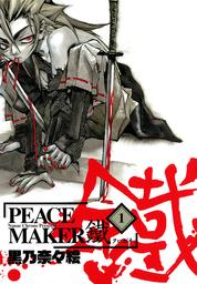 【期間限定 無料お試し版】PEACE MAKER 鐵 1巻