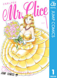 Mr.Clice(ジャンプコミックスDIGITAL)