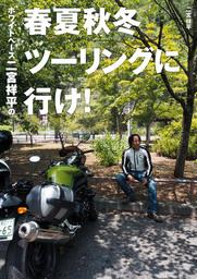 ホワイトベース二宮祥平の春夏秋冬ツーリングに行け!(一迅社ブックス)