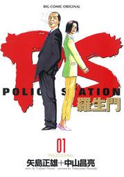 PS―羅生門―(ビッグコミックス)