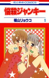 【期間限定 無料お試し版】悩殺ジャンキー(花とゆめコミックス)