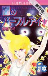 闇のパープル・アイ〔FC〕(フラワーコミックス)