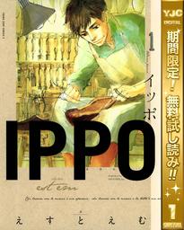 IPPO【期間限定無料】