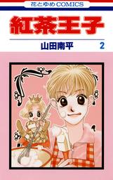 【期間限定 無料お試し版】紅茶王子 2巻