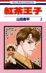 【期間限定 無料お試し版】紅茶王子 3巻