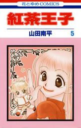 【期間限定 無料お試し版】紅茶王子 5巻