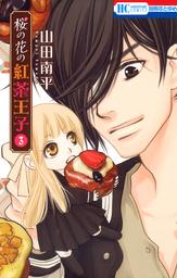 【期間限定 無料お試し版】桜の花の紅茶王子 3巻