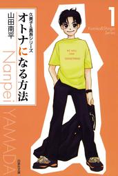 【期間限定 無料お試し版】オトナになる方法 久美子&真吾シリーズ 1巻