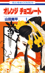 【期間限定 無料お試し版】オレンジ チョコレート 1巻