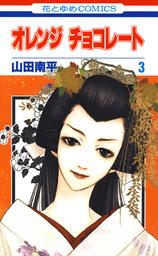 【期間限定 無料お試し版】オレンジ チョコレート 3巻