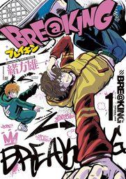 BRE@KING(裏少年サンデーコミックス)