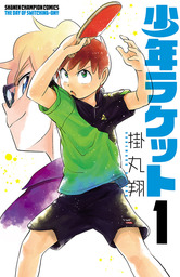 【期間限定無料版】少年ラケット / 1