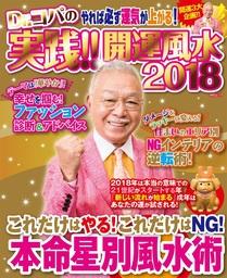 Dr.コパの実践!!開運風水2018 電子限定版