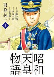 昭和天皇物語(ビッグコミックス)