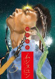 ムシヌユン 5