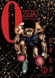 ZERO(ゼロ)【期間限定 無料お試し版】 1