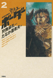 迷走王 ボーダー 2(上)