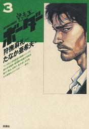 迷走王 ボーダー 3(上)