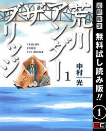 荒川アンダー ザ ブリッジ 1巻【期間限定 無料お試し版】