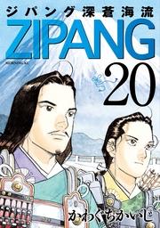 ジパング 深蒼海流(20)