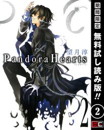 PandoraHearts 2巻【期間限定 無料お試し版】