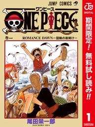 ONE PIECE カラー版【期間限定無料】(ジャンプコミックスDIGITAL)