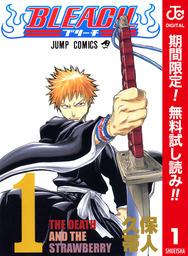 BLEACH カラー版【期間限定無料】(ジャンプコミックスDIGITAL)