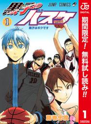 黒子のバスケ カラー版【期間限定無料】(ジャンプコミックスDIGITAL)