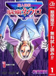 魔人探偵脳噛ネウロ カラー版【期間限定無料】(ジャンプコミックスDIGITAL)