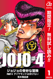 ジョジョの奇妙な冒険 第4部 カラー版【期間限定無料】