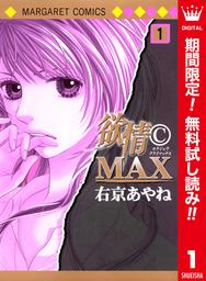 欲情(C)MAX カラー版【期間限定無料】(マーガレットコミックスDIGITAL)