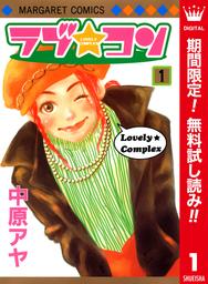 ラブ★コン カラー版【期間限定無料】(マーガレットコミックスDIGITAL)