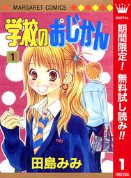 学校のおじかん カラー版【期間限定無料】(マーガレットコミックスDIGITAL)