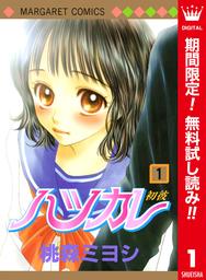 ハツカレ カラー版【期間限定無料】(マーガレットコミックスDIGITAL)