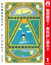 ちびまる子ちゃん カラー版【期間限定無料】(りぼんマスコットコミックスDIGITAL)