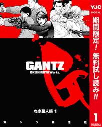 GANTZ カラー版 ねぎ星人編【期間限定無料】