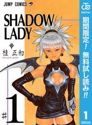 SHADOW LADY【期間限定無料】 1