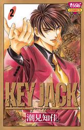 【期間限定無料版】KEY JACK / 2