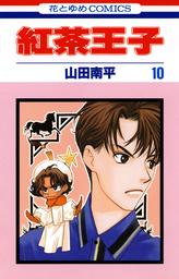 【期間限定 無料お試し版】紅茶王子 10巻