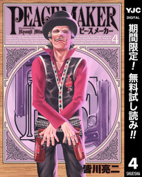 PEACE MAKER【期間限定無料】 4