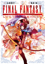 FINAL FANTASY LOST STRANGER(ガンガンコミックスSUPER)