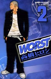 【期間限定無料版】WORST / 2